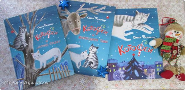 """Когда дочка была первоклашкой, на Новый год Дедушка Мороз подарил ей  красивую книжку """"Школа снеговиков"""" . Книжка безумно понравилась Галчонку, она прочла её за два вечера, самостоятельно, взахлёб. """"Школа снеговиков"""" (автор А. Усачев )  стала нашей первой новогодней книгой. А потом в нашей семье возникла добрая традиция дарить детям в декабре интересные, красивые новогодние книги... Сегодня хотелось бы рассказать о нашей пока не большой новогодней библиотеке... фото 4"""