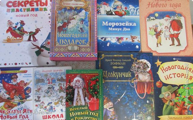 """Когда дочка была первоклашкой, на Новый год Дедушка Мороз подарил ей  красивую книжку """"Школа снеговиков"""" . Книжка безумно понравилась Галчонку, она прочла её за два вечера, самостоятельно, взахлёб. """"Школа снеговиков"""" (автор А. Усачев )  стала нашей первой новогодней книгой. А потом в нашей семье возникла добрая традиция дарить детям в декабре интересные, красивые новогодние книги... Сегодня хотелось бы рассказать о нашей пока не большой новогодней библиотеке... фото 2"""