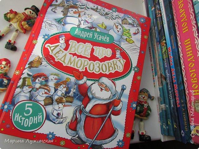 """Когда дочка была первоклашкой, на Новый год Дедушка Мороз подарил ей  красивую книжку """"Школа снеговиков"""" . Книжка безумно понравилась Галчонку, она прочла её за два вечера, самостоятельно, взахлёб. """"Школа снеговиков"""" (автор А. Усачев )  стала нашей первой новогодней книгой. А потом в нашей семье возникла добрая традиция дарить детям в декабре интересные, красивые новогодние книги... Сегодня хотелось бы рассказать о нашей пока не большой новогодней библиотеке... фото 9"""