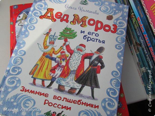 """Когда дочка была первоклашкой, на Новый год Дедушка Мороз подарил ей  красивую книжку """"Школа снеговиков"""" . Книжка безумно понравилась Галчонку, она прочла её за два вечера, самостоятельно, взахлёб. """"Школа снеговиков"""" (автор А. Усачев )  стала нашей первой новогодней книгой. А потом в нашей семье возникла добрая традиция дарить детям в декабре интересные, красивые новогодние книги... Сегодня хотелось бы рассказать о нашей пока не большой новогодней библиотеке... фото 6"""