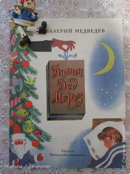 """Когда дочка была первоклашкой, на Новый год Дедушка Мороз подарил ей  красивую книжку """"Школа снеговиков"""" . Книжка безумно понравилась Галчонку, она прочла её за два вечера, самостоятельно, взахлёб. """"Школа снеговиков"""" (автор А. Усачев )  стала нашей первой новогодней книгой. А потом в нашей семье возникла добрая традиция дарить детям в декабре интересные, красивые новогодние книги... Сегодня хотелось бы рассказать о нашей пока не большой новогодней библиотеке... фото 8"""
