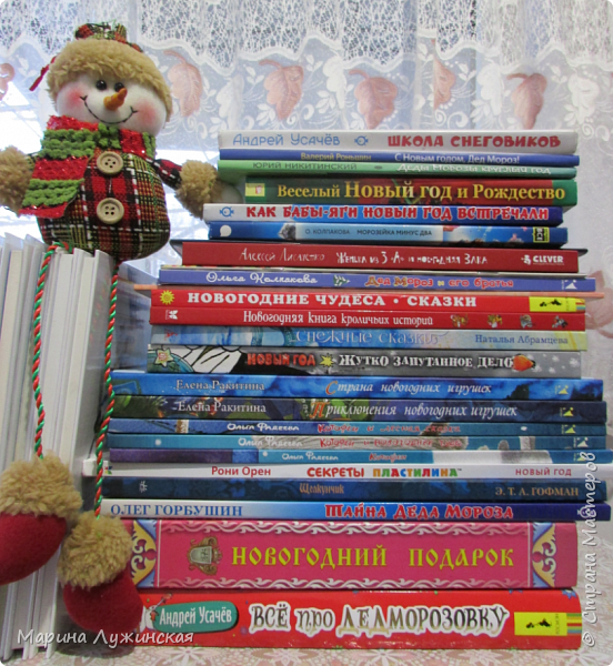 """Когда дочка была первоклашкой, на Новый год Дедушка Мороз подарил ей  красивую книжку """"Школа снеговиков"""" . Книжка безумно понравилась Галчонку, она прочла её за два вечера, самостоятельно, взахлёб. """"Школа снеговиков"""" (автор А. Усачев )  стала нашей первой новогодней книгой. А потом в нашей семье возникла добрая традиция дарить детям в декабре интересные, красивые новогодние книги... Сегодня хотелось бы рассказать о нашей пока не большой новогодней библиотеке... фото 1"""