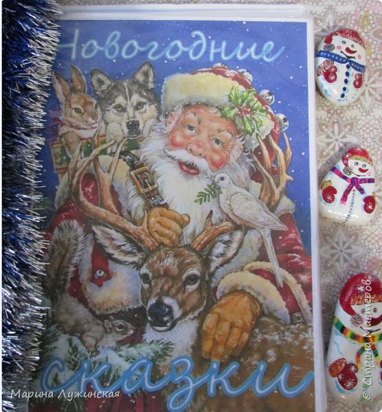 """Когда дочка была первоклашкой, на Новый год Дедушка Мороз подарил ей  красивую книжку """"Школа снеговиков"""" . Книжка безумно понравилась Галчонку, она прочла её за два вечера, самостоятельно, взахлёб. """"Школа снеговиков"""" (автор А. Усачев )  стала нашей первой новогодней книгой. А потом в нашей семье возникла добрая традиция дарить детям в декабре интересные, красивые новогодние книги... Сегодня хотелось бы рассказать о нашей пока не большой новогодней библиотеке... фото 10"""
