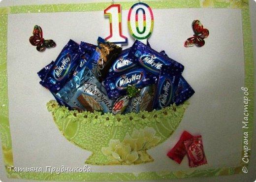 Принимайте ещё угощение от нас ко Дню рождения! Целую вазу конфет!  фото 1