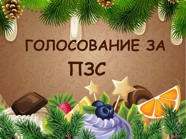 Голосование проводится с 01.12.2017 по 02.12.2017 по московскому времени (до 21-00 по Московскому времени включительно)