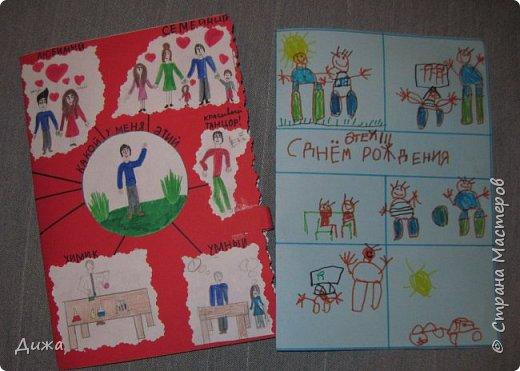 Всем большой пребольшой привет!!!!!!! У нашего папы был день рождения и я с братом подарили ему открытки.  Красную открытку сделала я фото 1
