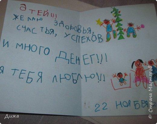 Всем большой пребольшой привет!!!!!!! У нашего папы был день рождения и я с братом подарили ему открытки.  Красную открытку сделала я фото 26