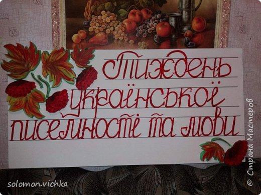 Неделя украинского языка в школе фото 1