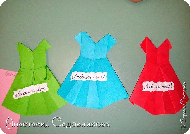 """Оригами """"Платье"""" фото 9"""