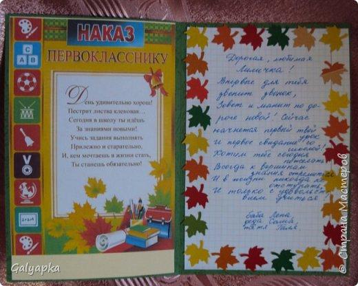 Вдохновением послужила работа Татьяны Горячевой http://www.maam.ru/detskijsad/moe-uvlechenie-otkrytka-k-1-sentjabrja.html Моя старшая племянница пошла в этом году в первый класс и я подарила ей эту открытку. Все картинки распечатала с интернета фото 4