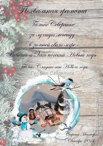 """Конкурсная работа: Эскимосский Новый год  Описание: Эксимосы встречают Новый год первыми, когда выпадает первый снег. Вот что пишет об этом удивительном народе Сергей Цветков:  """"Кочуя по вечной мерзлоте, эскимосы строили жилища из снега, нарубая его брусками. Бруски укладывались друг на друга сходящейся кверху спиралью. Эти иглу, как называли эскимосы свои постройки, иногда снабжались подобием окон: между снежных брусков вставлялся кусок прозрачного льда. А какое это упоительное чувство — во время внезапной метели в пути спешно выстроить себе иглу, отгородиться от свиста пурги. Кладя за собою последнюю глыбу снега и закрывая вход, эскимос смеется. Это смех победителя. Он не сдался злым духам, перехитрил их, он умен, отважен, настоящий человек, он всегда справится с трудностями. Как же не радоваться этому?""""  СОСТАВ МАТЕРИАЛОВ: папье-маше, картон, гофробумага, цветная бумага, белый упаковочный материал, флис, бусины, цветные пенопластовые шарики, тесьма, шерстяная нить, фигурка собачки.  СОСТАВ КОНФЕТ: шоколад O'Zera молочный с апельсином (12 кубиков по 7,5 грамм), шоколад O'Zera детский молочный (12 кубиков по 7,5 грамм), 1 киндер-яйцо, 2 шоколадные конфеты """"Карта бита"""" (Шексна), 1 конфета """"Вишня Владимировна"""", 1 конфета """"Фундук Петрович"""" (Озерский сувенир), 2 жевательные резинки """"Космический десант"""".  фото 7"""