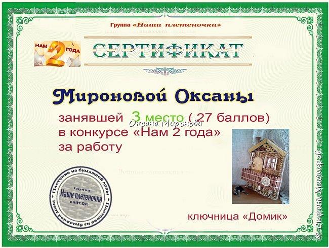 """Ключница """"Домик"""") фото 7"""