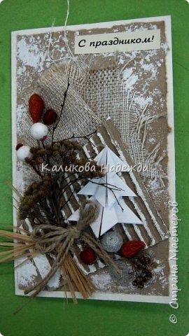 Думаю, материал для такой открытки найдется у многих. Эко-стиль в открытках - это использование природного материала (шишки, ягоды, засушенные листья, ракушки, камушки и т.п.) бросового материала (упаковочный картон, мятая газета), натуральных тканей (мешковина, лен, хлопок и т.п.) джутовые, бумажные шпагаты, элементы из дерева, коры. Цветовое решение - натуральное,неброское. Хотя можно допустить немного ярких пятен. фото 8