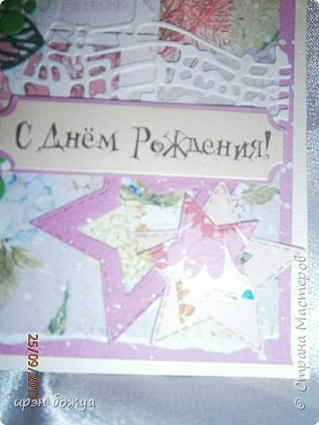 Открытка сделана на День рождение сотрудника отдела. Сотрудник новенький. Сначала она подумала,что открытка куплена. А дома разглядела,увидела авторскую надпись и удивилась, что начальник еще и открытки умеет делать. фото 8