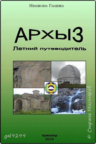 Архыз летний. Нижне-Архызское городище. фото 1
