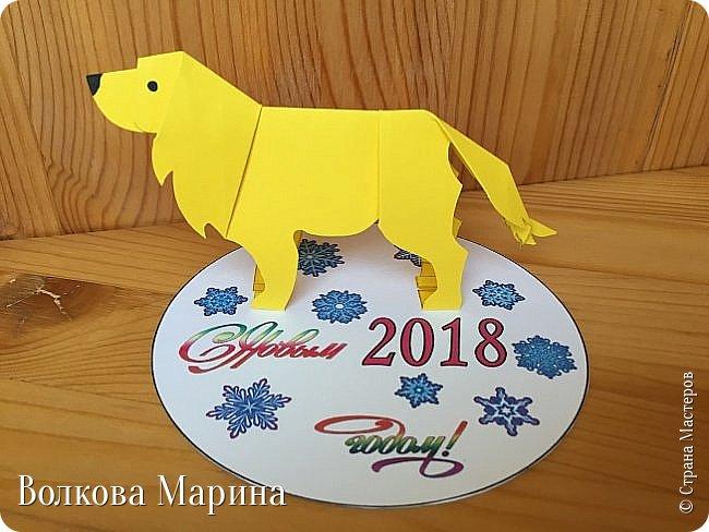 Каждый год я делаю новогодние открыточки. Так как 2018 год - это год Жёлтой Земляной Собаки. Поэтому я сделала открыточку с собачкой. Схемку я придумала сама. Вот такая она у меня получилась: фото 1