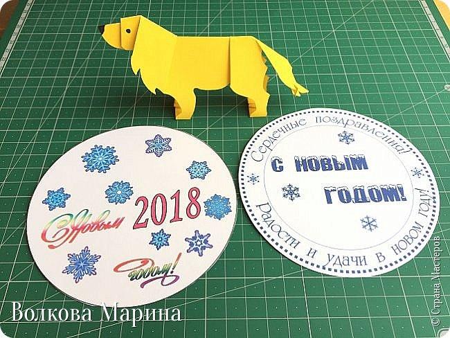 Каждый год я делаю новогодние открыточки. Так как 2018 год - это год Жёлтой Земляной Собаки. Поэтому я сделала открыточку с собачкой. Схемку я придумала сама. Вот такая она у меня получилась: фото 16