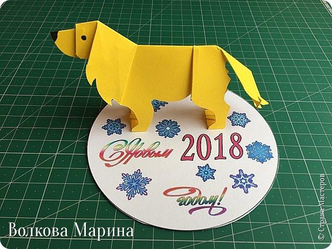 Каждый год я делаю новогодние открыточки. Так как 2018 год - это год Жёлтой Земляной Собаки. Поэтому я сделала открыточку с собачкой. Схемку я придумала сама. Вот такая она у меня получилась: фото 17