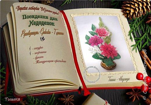 Очень захотелось сделать георгины, сделав один цветок, на втором застопорилась, закончилось вдохновение. фото 2
