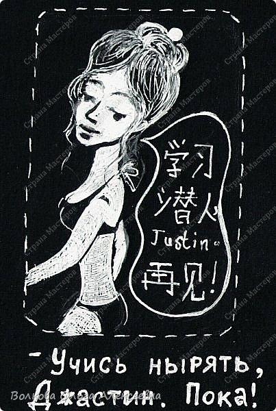 """Здравствуйте. Прошу не относиться серьёзно к этому моему рисовальному опыту. Пробовала графику ( белой ручкой по чёрной бумаге). Сюжет тоже несерьёзный. А вот """"переводчик"""" мой просил его не афишировать, очень серьёзно относится к изучению китайского и английского языков :-) Сюжет про то, как китайская девочка встретилась с канадским юношей :-) фото 9"""