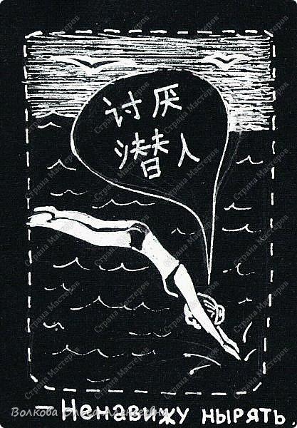 """Здравствуйте. Прошу не относиться серьёзно к этому моему рисовальному опыту. Пробовала графику ( белой ручкой по чёрной бумаге). Сюжет тоже несерьёзный. А вот """"переводчик"""" мой просил его не афишировать, очень серьёзно относится к изучению китайского и английского языков :-) Сюжет про то, как китайская девочка встретилась с канадским юношей :-) фото 4"""