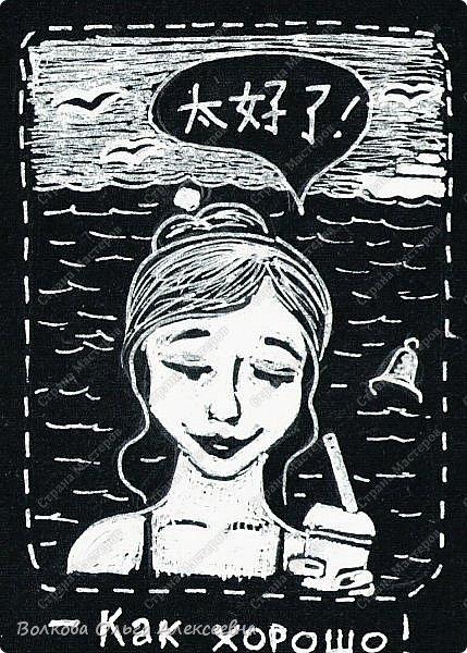 """Здравствуйте. Прошу не относиться серьёзно к этому моему рисовальному опыту. Пробовала графику ( белой ручкой по чёрной бумаге). Сюжет тоже несерьёзный. А вот """"переводчик"""" мой просил его не афишировать, очень серьёзно относится к изучению китайского и английского языков :-) Сюжет про то, как китайская девочка встретилась с канадским юношей :-) фото 2"""