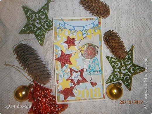 Сегодня я с открытками. Обе сделаны в предверии нового года, только красненькая выполняла роль двух открыток сразу- и на Новый годи и на день Рождение.  фото 4