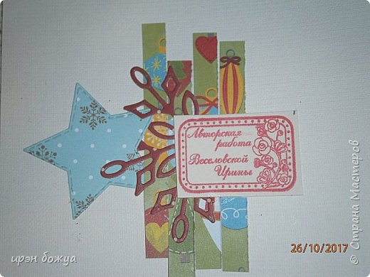 Сегодня я с открытками. Обе сделаны в предверии нового года, только красненькая выполняла роль двух открыток сразу- и на Новый годи и на день Рождение.  фото 10