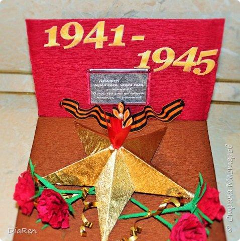 Поделка в школу, в честь 75-летию освобождения Кубани от немецких захватчиков. фото 3