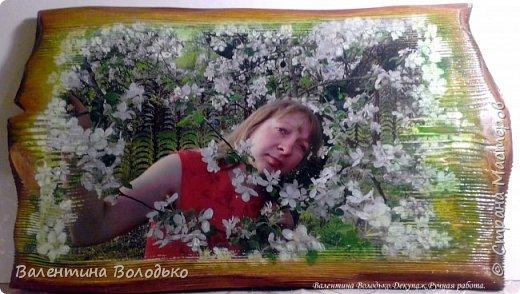 Добрый вечер мастера и мастерицы!!Сделала панно дочке,распечатка ее фото в цветущем саду. Брашировка,лессировка,покрытие лаком.Все как обычно.Распечатка получилась темноватой,постаралась высветлить края . фото 4