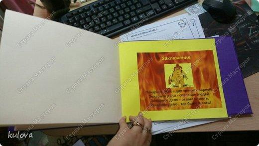 Азбука пожарная фото 5