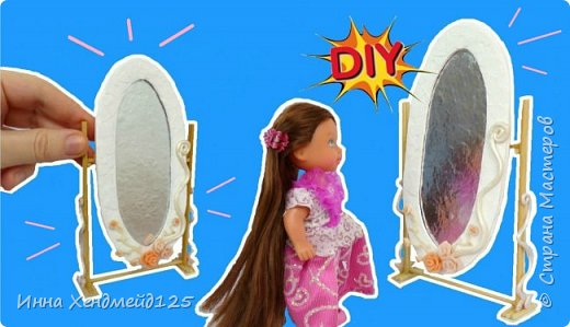 Продолжаю создавать кукольный мир. Сделала зеркало для кукол. Оно подвижное.  Подходит для кукол Барби и Эви. Мне очень нравится делать такие маленькие вещи.  Это так здорово - любить своё дело:) фото 1