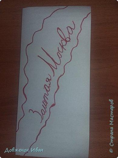 """Добрый день жители Страны Мастеров. Задали мне сделать брошюру на географии. Решил сделать тур по """"Золотой Москве"""""""