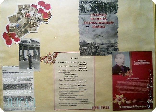 В рамках мероприятий, посвященных празднованию Дня Победы у нас открылась выставка, на которой представлены фотографии прабабушек - прадедушек дошкольников.. Каждый рассказ - это ПАМЯТЬ, которая передаётся из поколения в поколение.