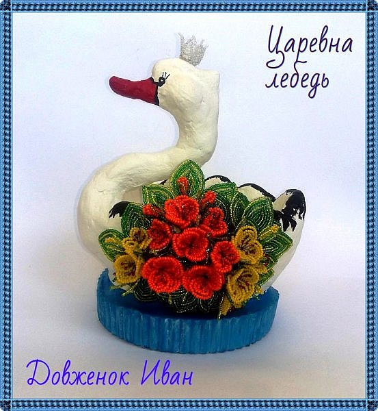 Царевна лебедь, сделана по МК Гульмиры Карачёвой.