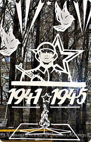 Идут года, но славный подвиг Нам никогда не позабыть. Всех поздравляем с Днем Победы, Желаем только в мире жить! (Автора стихов к сожалению не нашла).  Окно №1. фото 19