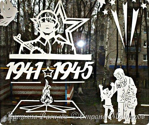Идут года, но славный подвиг Нам никогда не позабыть. Всех поздравляем с Днем Победы, Желаем только в мире жить! (Автора стихов к сожалению не нашла).  Окно №1. фото 18