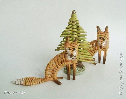 """Вот ещё один лесной житель - хитрый лис. Трубочки из потребительской бумаги """" Кондопога"""", полоса 7 см, спица 1,2 мм. Всего 13 трубочек. фото 23"""