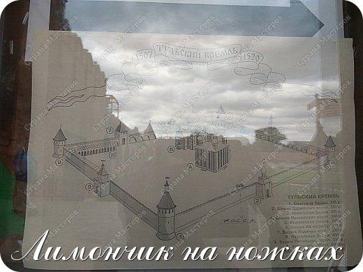 Сегодня я покажу вам моё знакомство с Тульским кремлем.  Тульский кремль — каменная крепость в центре Тулы, памятник архитектуры XVI века, старейшее сооружение города.    Если я всё правильно поняла, это Спасская башня. Спасская башня получила своё название по находившейся недалеко от неё Спасской церкви. В целом архитектура Спасской башни напоминает Никитскую. То же деление на четыре боевых яруса, наличие в нижней части полусферического свода  Над шатром башни первоначально находилась смотровая вышка, на которой был установлен колокол, звон которого предупреждал жителей об опасности, будь то пожар или набег врагов. Поэтому в Писцовых книгах XVI—XVII веков башня именуется и Всполошной (Вестовой).  Башня находится на западном углу кремля. Она круглая и глухая.  В 1970-х годах, во время реставрации, над башней был сооружен деревянный шатёр.  фото 20
