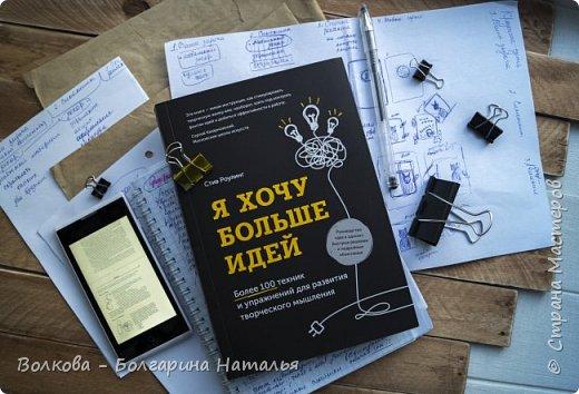 """Отличная настольная книга Стива Роулинга """"Я хочу больше идей! Более 100 техник и упражнений для развития творческого мышления"""" (М.: МИФ, 2018) по креативу, по поиску новых идей. В каких-то местах читается сложновато (а разве поиск идей прост?!:)), но увлекательно.  Не вижу смысла конспектировать текст, ибо он очень хорошо структурирован в виде таблиц, рисунков, примеров. Даже страницы оформлены креативно: срез книги а-ля зебра не красоты ради такой, а для удобства - чёрным окрашены страницы с теорией, а белым - с практикой.  В то же время ПРОСТО читать  не практикуясь странно, ибо всё прочитанное через пять минут забудется. Обязательно нужно практиковаться. Хотя бы один метод взять на вооружение и проверить его в деле. Я попробовала метод из 4-й главы """"Принудительное вдохновение"""" - 4.4 """"Крадите суть"""". Результат можно посмотреть тут https://stranamasterov.ru/node/1147646 - это блокнот с мобильным декором в виде кабашона-магнита, который свободно можно перемещать по трём местам - обложке и двум форзацам изнутри. фото 1"""