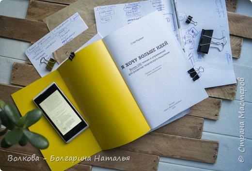 """Отличная настольная книга Стива Роулинга """"Я хочу больше идей! Более 100 техник и упражнений для развития творческого мышления"""" (М.: МИФ, 2018) по креативу, по поиску новых идей. В каких-то местах читается сложновато (а разве поиск идей прост?!:)), но увлекательно.  Не вижу смысла конспектировать текст, ибо он очень хорошо структурирован в виде таблиц, рисунков, примеров. Даже страницы оформлены креативно: срез книги а-ля зебра не красоты ради такой, а для удобства - чёрным окрашены страницы с теорией, а белым - с практикой.  В то же время ПРОСТО читать  не практикуясь странно, ибо всё прочитанное через пять минут забудется. Обязательно нужно практиковаться. Хотя бы один метод взять на вооружение и проверить его в деле. Я попробовала метод из 4-й главы """"Принудительное вдохновение"""" - 4.4 """"Крадите суть"""". Результат можно посмотреть тут https://stranamasterov.ru/node/1147646 - это блокнот с мобильным декором в виде кабашона-магнита, который свободно можно перемещать по трём местам - обложке и двум форзацам изнутри. фото 4"""