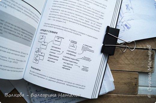 """Отличная настольная книга Стива Роулинга """"Я хочу больше идей! Более 100 техник и упражнений для развития творческого мышления"""" (М.: МИФ, 2018) по креативу, по поиску новых идей. В каких-то местах читается сложновато (а разве поиск идей прост?!:)), но увлекательно.  Не вижу смысла конспектировать текст, ибо он очень хорошо структурирован в виде таблиц, рисунков, примеров. Даже страницы оформлены креативно: срез книги а-ля зебра не красоты ради такой, а для удобства - чёрным окрашены страницы с теорией, а белым - с практикой.  В то же время ПРОСТО читать  не практикуясь странно, ибо всё прочитанное через пять минут забудется. Обязательно нужно практиковаться. Хотя бы один метод взять на вооружение и проверить его в деле. Я попробовала метод из 4-й главы """"Принудительное вдохновение"""" - 4.4 """"Крадите суть"""". Результат можно посмотреть тут https://stranamasterov.ru/node/1147646 - это блокнот с мобильным декором в виде кабашона-магнита, который свободно можно перемещать по трём местам - обложке и двум форзацам изнутри. фото 7"""