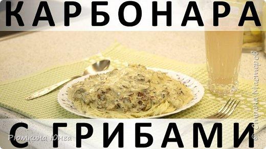 136. Карбонара с грибами: вкусная вариация на тему классической итальянской пасты с соусом