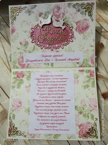 Всем доброго времени суток! Здравствуйте и процветайте! Сегодня хочу показать вам открытки на свадебный юбилей 50 лет - Золотая свадьба. Эти открытки делала по обмену на вышитые метрики для моих внучек. фото 35