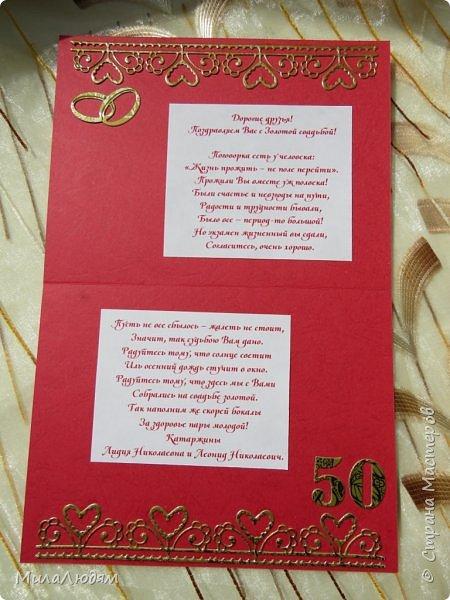 Всем доброго времени суток! Здравствуйте и процветайте! Сегодня хочу показать вам открытки на свадебный юбилей 50 лет - Золотая свадьба. Эти открытки делала по обмену на вышитые метрики для моих внучек. фото 36