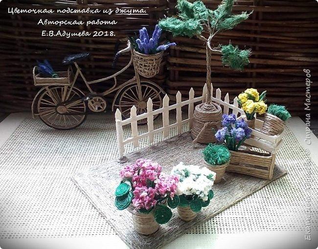 Здравствуйте дорогие мастера!!!  Мой эксперимент продолжается, в продолжение к велосипеду решила добавить цветочную композицию. Моя любимая пеларгония в вазонах, цветы в ящиках, а также дерево в мешке ждут своей очереди когда их высадят в грунт. Вся работа выполнена из джута, картон я использовала только в подставке.  фото 2