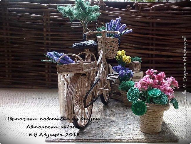 Здравствуйте дорогие мастера!!!  Мой эксперимент продолжается, в продолжение к велосипеду решила добавить цветочную композицию. Моя любимая пеларгония в вазонах, цветы в ящиках, а также дерево в мешке ждут своей очереди когда их высадят в грунт. Вся работа выполнена из джута, картон я использовала только в подставке.  фото 10