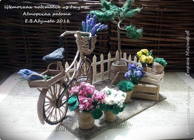 Здравствуйте дорогие мастера!!!  Мой эксперимент продолжается, в продолжение к велосипеду решила добавить цветочную композицию. Моя любимая пеларгония в вазонах, цветы в ящиках, а также дерево в мешке ждут своей очереди когда их высадят в грунт. Вся работа выполнена из джута, картон я использовала только в подставке.  фото 13