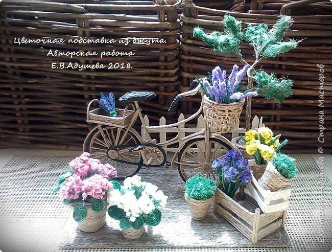 Здравствуйте дорогие мастера!!!  Мой эксперимент продолжается, в продолжение к велосипеду решила добавить цветочную композицию. Моя любимая пеларгония в вазонах, цветы в ящиках, а также дерево в мешке ждут своей очереди когда их высадят в грунт. Вся работа выполнена из джута, картон я использовала только в подставке.  фото 14