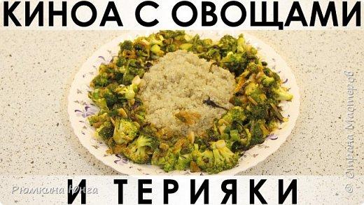 099. Киноа с овощами и Терияки: необычный гарнир или постное блюдо